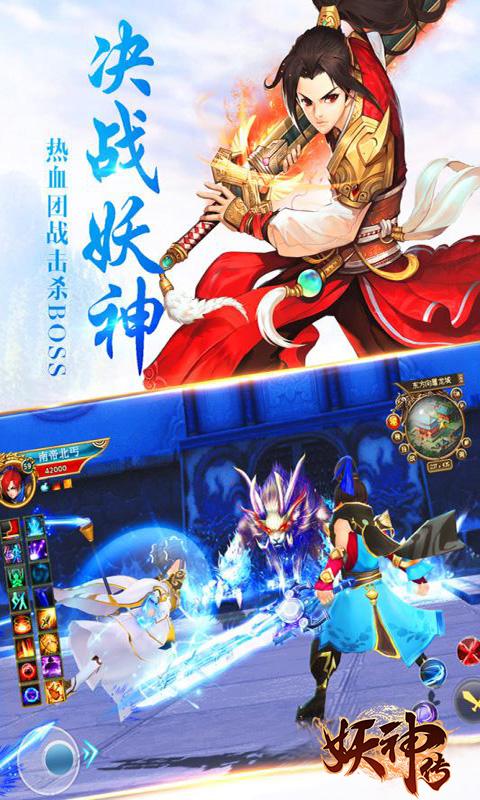 妖神传之影妖截图3